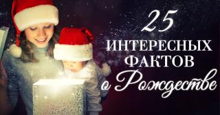 25 интересных фактов о Рождестве