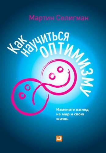 7617639-martin-seligman-2-kak-nauchitsya-optimizmu-izmenite-vzglyad-na-mir-i-svou-zhizn-7617639.jpg