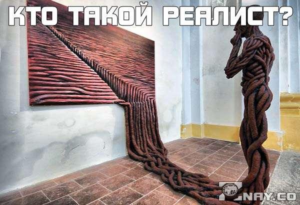1571085580_kto-takoy-realist-2.jpg