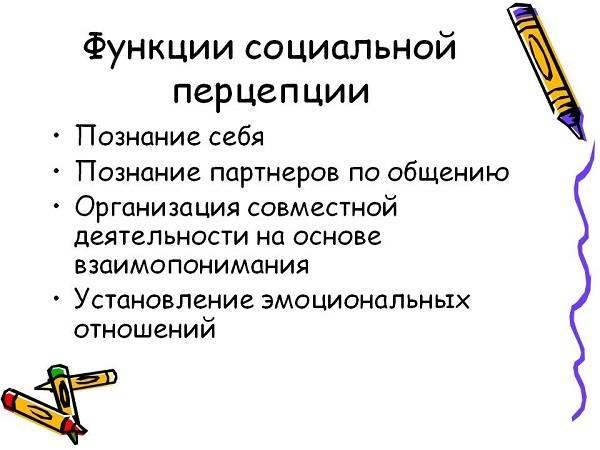 funkcii-socialnoy-percepcii.jpg