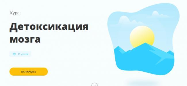 detoksikatsiya-mozga-dlya-teh-kto-hochet-izbavitsya-ot-zavisti.png