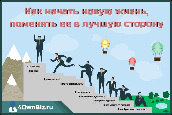 Kak_nachat_novuyu_zhizn_pomenyat_ee-600x400.png