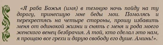 1-kak-izbavitsya-ot-odinochestva-i-nayti-lyubimogo-cheloveka-zagovor.jpg
