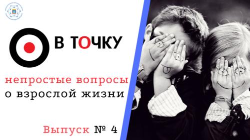 превьююю-выпуск-4.png