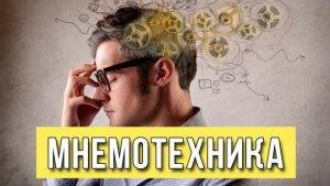 mnemotehnika-dlya-razvitiya-pamyati-vzroslym-300x169.jpg