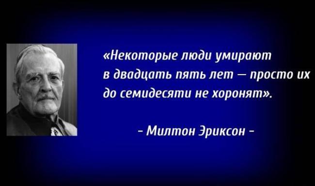 eriksonovskij-gipnoz-chto-eto.jpg