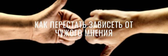 kak-perestat-zaviset-ot-chuzhogo-mneniya.jpg