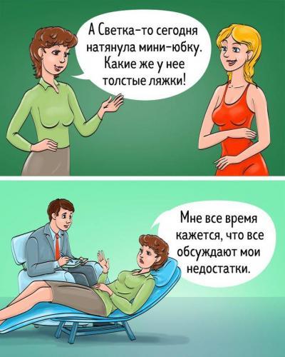 как-общаться-с-токсичными-людьми-9.jpg