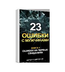 23-oshibki-s-muzhchinami.png