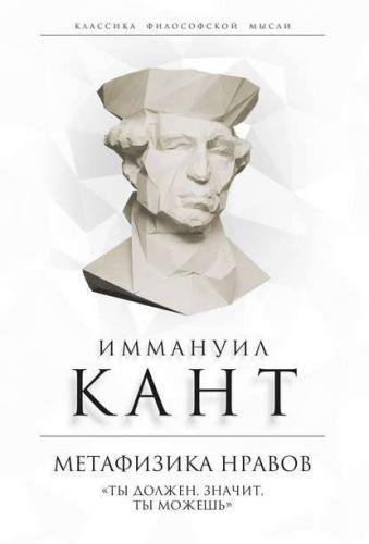 41215869-immanuil-kant-metafizika-nravov-ty-dolzhen-znachit-ty-mozhesh.jpg