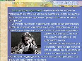 adaptaciya-cheloveka-vidy-ponyatie-i-faktory-3-280x210.jpg