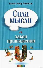 sila-mysli-cheloveka-zakon-prityazheniya-ispolnenie-zhelaniy-5-179x280.jpg