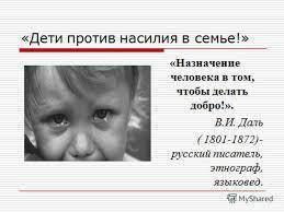 17.07.2017_zhestokoe_obrashchenie_s_detmi_prichiny.docx_image4.jpg