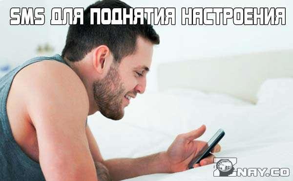 1532965366_sms-dlya-podnyatiya-nastroeniya-muzhchine-3.jpg
