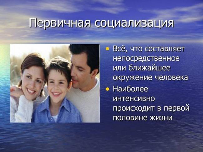 kartinka-2-pervichnaja-socializacija.jpg