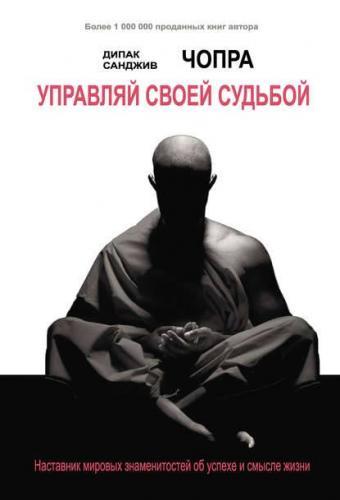 6995221-dipak-chopra-upravlyay-svoey-sudboy-nastavnik-mirovyh-znamenitostey-ob-usp.jpg