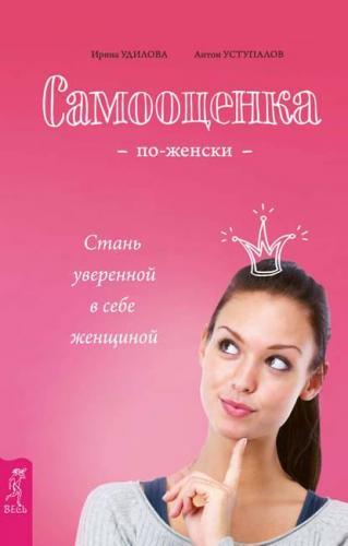 22028049-irina-aleksandrovna-udilova-samoocenka-po-zhenski-stan-uverennoy-v-sebe-zhenschinoy.jpg