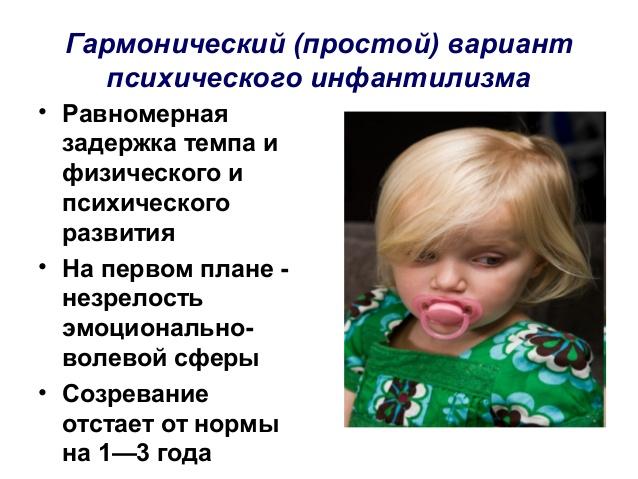 simptomy-garmonicheskogo-infantilizma.png