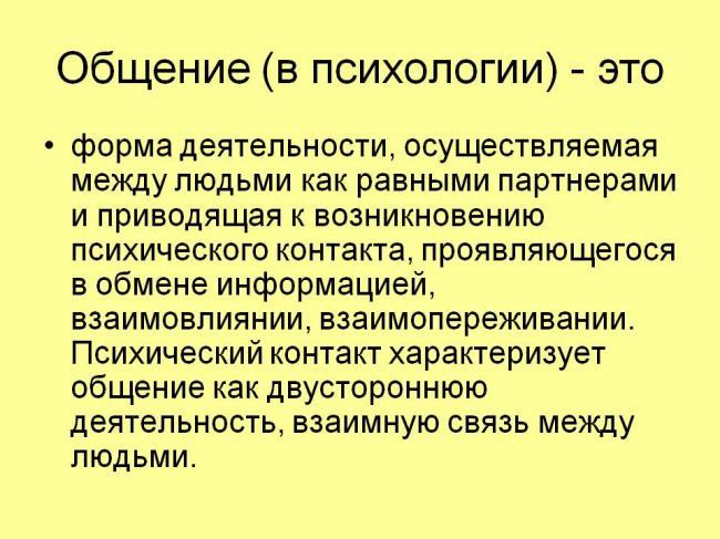 2-znachenie-v-psihologii.jpg