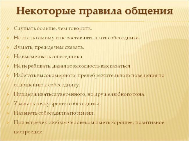 5-osnovnye-pravila.jpg